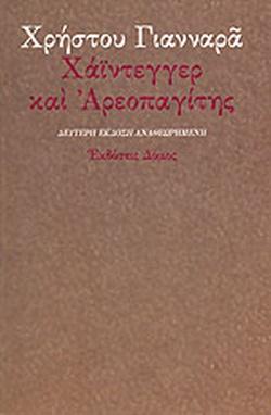 AreopagiteHeidegger